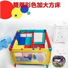 加大遊戲床 嬰兒床 摺疊床 大床  小床 兄弟床  上下床  護欄 圍欄  附雙床墊  平面蚊帳