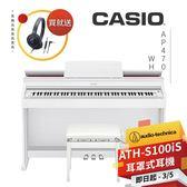 【敦煌樂器】CASIO AP-470 WH 88鍵數位電鋼琴 時尚白色木質款【贈鐵三角耳機】