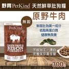 【毛麻吉寵物舖】PetKind 野胃 天...