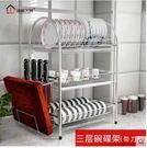 碗架瀝水架304不鏽鋼放碗架晾瀝水碗架廚房置物架收納置碗盤三3層