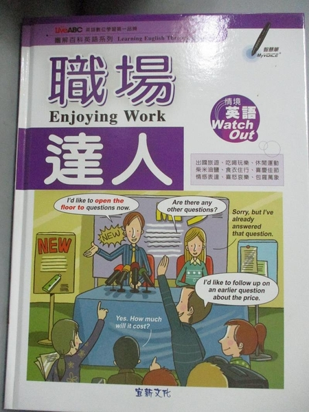 【書寶二手書T5/語言學習_XGX】職場達人 Enjoy work_王琳詔總編輯
