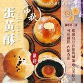 蛋黃酥 1入【櫻桃飾品】【30332】