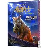 貓戰士十週年紀念版 首部曲之四:風暴將臨