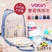 後背包媽媽包YABIN台灣總代理全開式母嬰包手提包嬰兒外出包-321寶貝屋