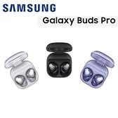 【228快閃驚喜價,加送原廠透明保護殼】Samsung Galaxy Buds Pro 真無線藍牙耳機