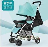 嬰兒推車超輕便攜式可坐可躺簡易折疊新生嬰兒童車寶寶手推車傘車igo「時尚彩虹屋」