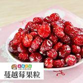 健康本味特級整顆蔓越莓果粒250g 果乾[TW00242] 千御國際