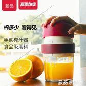 榨汁機 中科電手動榨汁機橙汁家用水果小型炸西瓜擠壓汁檸檬榨汁杯榨汁器 薇薇家飾