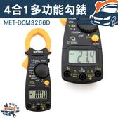 『儀特汽修』三用鉤錶相序錶交流電流直流電壓交流電壓交直流鉤表MET DCM3266D