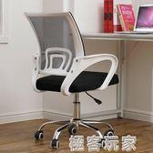 電腦椅家用靠背辦公椅麻將升降轉椅職員椅子現代簡約學生椅 igo 『極客玩家』