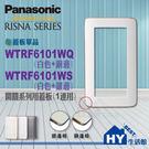 國際牌RISNA系列《開關一連用蓋板》【WTRF6101WQ(白+銅邊)】