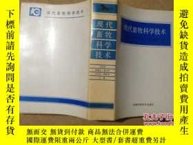 二手書博民逛書店罕見現代畜牧科學技術16389 白慶餘 等主編 吉林科學技術出版
