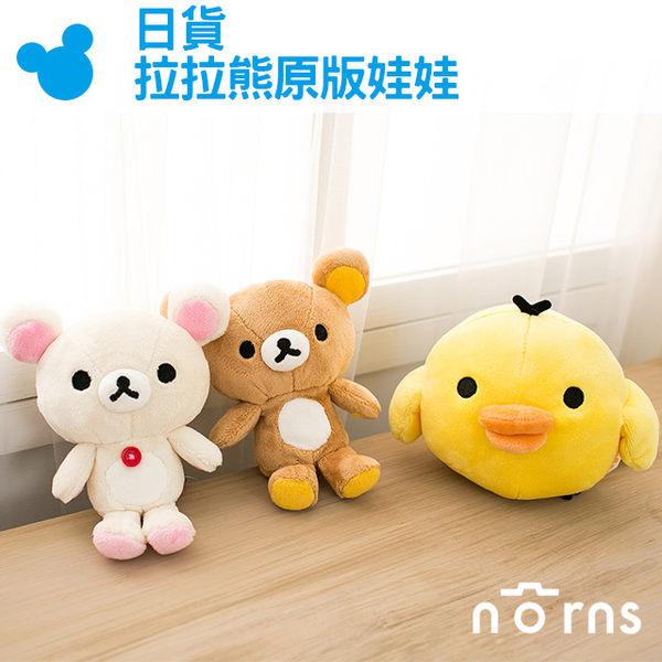 【日貨拉拉熊原版娃娃】Norns 迪士尼 拉拉熊 懶懶熊 牛奶熊 玩偶 娃娃 禮物