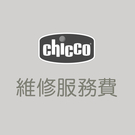 chicco-mini bravo-後輪(單片)