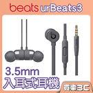 Beats urBeats3 入耳式耳機 3.5mm 音訊接頭 灰色,堅固金屬外殼精密加工,分期0利率,APPLE公司貨