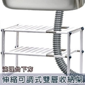金德恩 台灣製造 流理台下方伸縮可調式雙層收納架