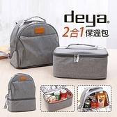 DEYA 2合1多功能保溫提袋背包