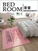 地毯 ins地毯臥室滿鋪可愛床邊毯網紅房間北歐地毯客廳茶幾毯簡約現代 玩趣3C