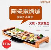 110V韓式陶瓷電烤爐無煙不沾電烤盤家用室內燒烤爐 歐韓時代