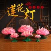 佛燈蓮花燈酥油蠟燭家用供佛前供長明燈座拜觀音佛教用品七彩蓮花蠟燭完美
