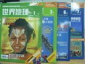 【書寶二手書T8/雜誌期刊_XAZ】世界地理_233~239期間_4本合售_馬達加斯加等