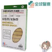 好家保護性限制帶(未滅菌) C4系列  束腹帶 束胸帶