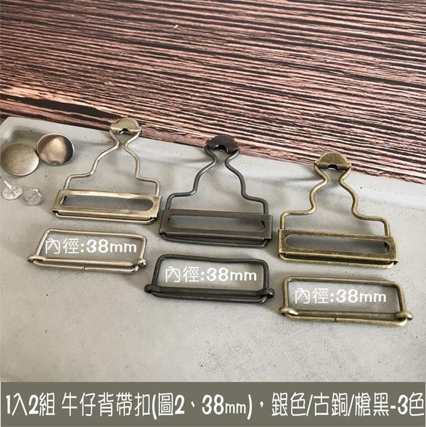 1入(2組) 32mm DIY 牛仔背帶扣/葫蘆扣/日字扣/調節扣,銀/古銅/槍黑 3色 牛仔扣
