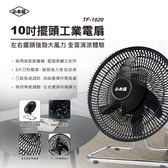 現貨 24小時出貨 110v台灣專用《小太陽》10吋擺頭工業電扇TF-1020