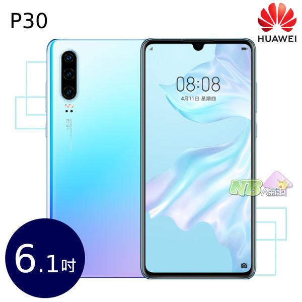 華為 HUAWEI P30 6.1吋 ◤0利率◢ 手機 (8G/128G) K980