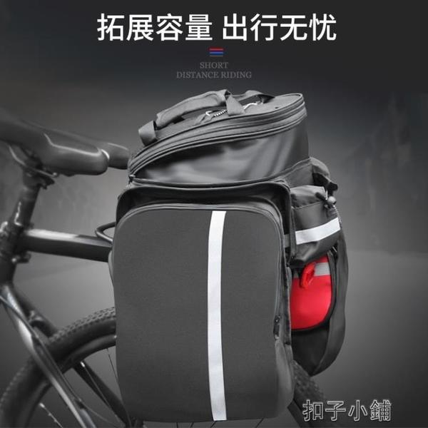 自行車馱包山地車後貨架包駝包騎行裝備單車配件大容量尾包後座包 【全館免運】