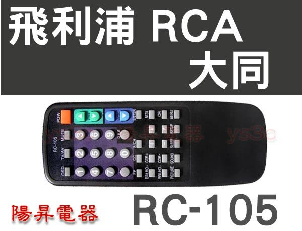 PHILIPS 飛利浦 TATUNG 大同 RCA 電視遙控器 RC-105 傳統電視‧免設定 ( RC-21 RM-G2001 )