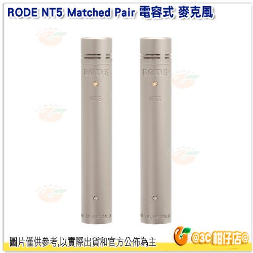 RODE NT5 Matched Pair 配對電容式 麥克風 公司貨 錄影 收音 錄音室 工作室 MIC
