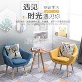 迷你小沙發單人臥室客廳陽臺北歐小戶型實木布藝現代簡約懶人椅子 DF 科技藝術館