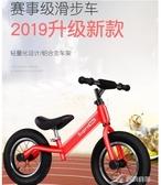 兒童平衡車 兒童平衡車無腳踏自行車寶寶滑步車1-3-6歲小孩滑行學步雙輪車 樂芙美鞋YXS