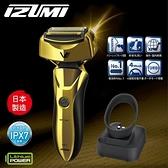 【日本 IZUMI Z-Drive】FR-V858UJ 頂級新驅動四刀頭電鬍刀 FR-V858