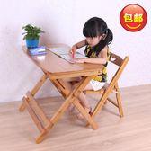 兒童學習可升降楠竹桌椅可調節實木學生寫字書桌可折疊四方桌【全館滿千折百】