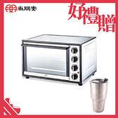 《買就送》尚朋堂 28L專業用烤箱SO-9428S