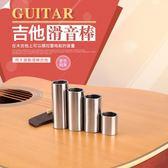 吉他指套長短鋼環鄉村爵士布魯斯金屬滑棒 專業電吉他滑音棒