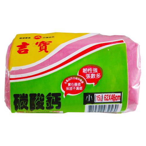 [奇奇文具] 【吉寶 清潔袋】碳酸鈣環保垃圾袋 15L (小)