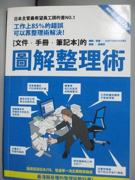 【書寶二手書T7/財經企管_GHT】圖解整理術-工作上85%的錯誤可以靠整理術解決!_SANCTUARY BOOKS