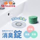 派樂 寶媽咪日本活氧酵素芳香清潔錠(10錠/盒)內附地漏與馬桶水箱掛 水槽除垢錠 馬桶清潔錠