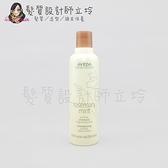 立坽『洗髮精』肯夢公司貨 AVEDA 迷迭/薄荷洗髮精250ml HS01 HS03