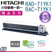 (含運安裝另計)【信源】13坪【HITACHI 日立 冷暖變頻一對一分離式埋入型冷氣】RAD-71YK1+RAC-71YK1