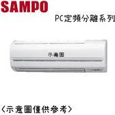【SAMPO聲寶】定頻分離式冷氣 AM-PC28/AU-PC28