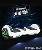 日本Trendak電動智能平衡車兒童8-12小孩學生代步雙輪成年平行車 快速出貨