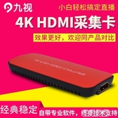 九視U34K超高清HDMI采集卡USB3.0直播obs游戲電腦推流linux/MACYJT 交換禮物