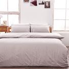 床包被套組 / 雙人【岩石巧克力】含兩件枕套  100%精梳棉  戀家小舖台灣製AAA212
