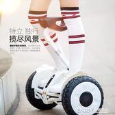 兒童成人鳳凰平衡車男女電動扭扭兩輪體感智慧漂移車雙輪學生代igo 溫暖享家