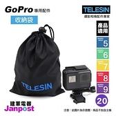 【建軍電器】Gopro 收納袋 布袋 運動相機套裝收納保護配件 GoPro 適用 HERO9 8 7 6 5 全系列