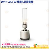 @3C 柑仔店@ SONY LSPX-S2 玻璃共振揚聲器 無線玻璃喇叭 高音質 360 度環繞音效 公司貨